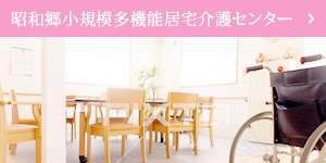 昭和郷小規模多機能居宅介護センター